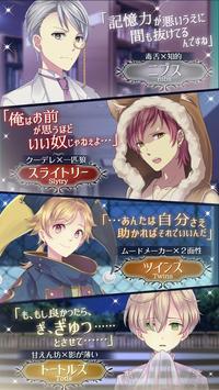 乙女ゲーム×童話ノベル ネバーランドシンドローム screenshot 2