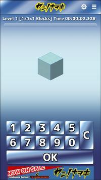 [free] Let's count the blocks IQ brain game Nawoki screenshot 2