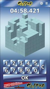 [free] Let's count the blocks IQ brain game Nawoki screenshot 7