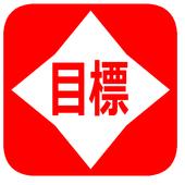 今年の目標 ゴール 通知  ノーティフィケーション 無料版 icon