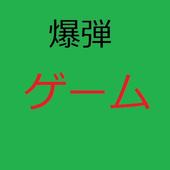 爆弾ゲーム icon