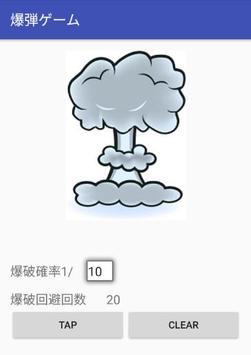 爆弾ゲーム apk screenshot