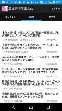 ebichu エビ中ひなたたちのブログも読める apk screenshot