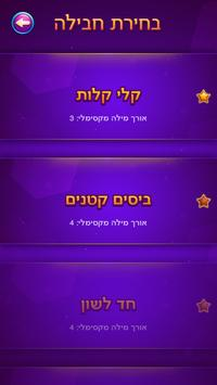 סוכריות screenshot 4