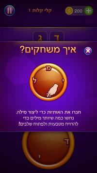 סוכריות screenshot 5