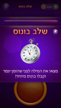 סוכריות screenshot 3