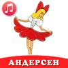 Сказки Андерсена аудио детям ikona