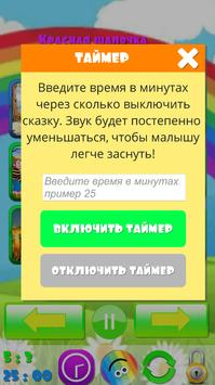 Сказки Шарля Перро аудио screenshot 8