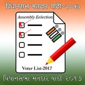 Election Voter List : Gujarat & Himachal Pradesh icon