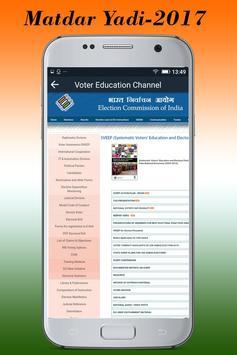 Election Voter List : Gujarat & Himachal Pradesh screenshot 1