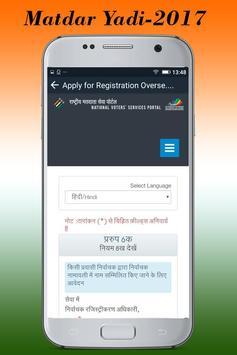 Election Voter List : Gujarat & Himachal Pradesh screenshot 2