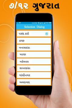 7 / 12 Satbar Utara Gujarat: All State Land Record screenshot 1