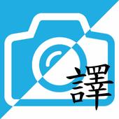 譯圖文 icon
