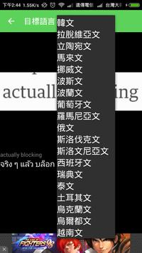 譯圖文 screenshot 6