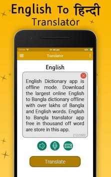 Free download offline dictionary english to hindi for mobile