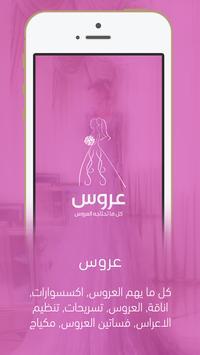 عروس poster