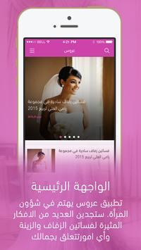 عروس screenshot 1