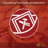 Производственный менеджмент icon