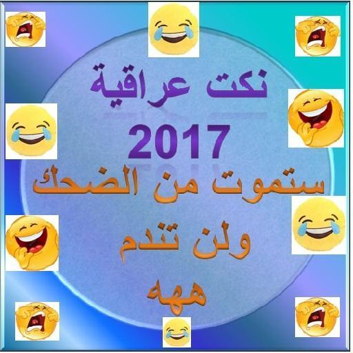 نكت عراقية 2017 For Android Apk Download