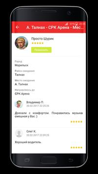 Бюротоп apk screenshot
