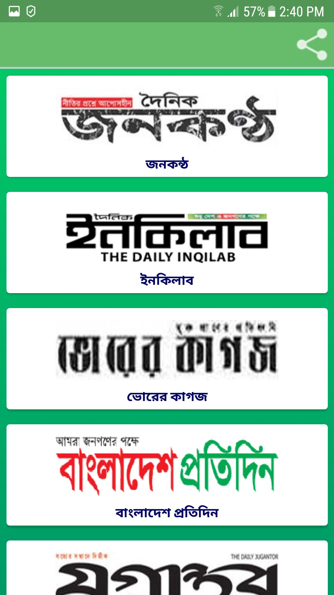 All Bangla Newspaper for Android - APK Download