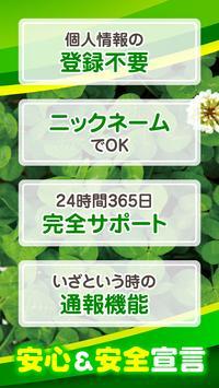 安心の匿名チャットアプリ★Clover~クローバー~★ screenshot 7