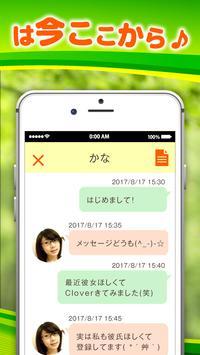 安心の匿名チャットアプリ★Clover~クローバー~★ screenshot 1