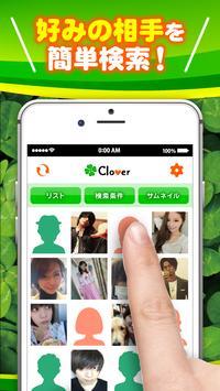 安心の匿名チャットアプリ★Clover~クローバー~★ screenshot 2