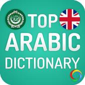 Arabic English icon
