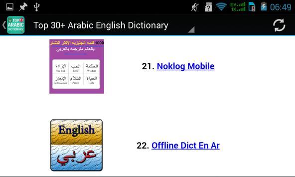 Arabic English screenshot 12