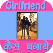 Girlfriend Kaise Pataye icon