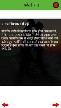 Paheli Raat : पहेली रात apk screenshot