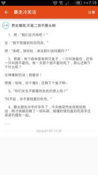 暴走冷笑话 screenshot 1