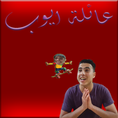 ayoub family game icon