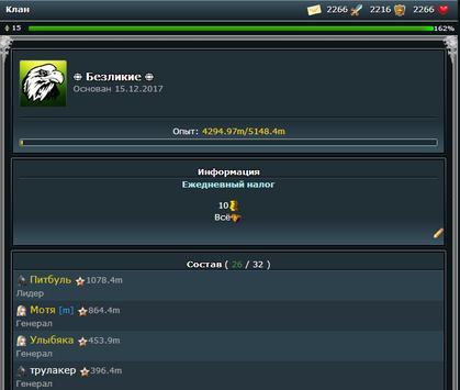 Битва Героев screenshot 3