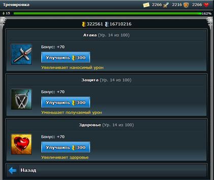 Битва Героев screenshot 6