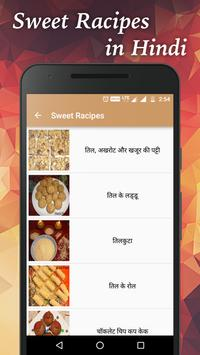 Sweet Recipes screenshot 2