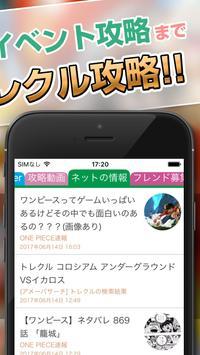 攻略情報&マルチ募集 for トレクル ONE PIECE トレジャークルーズ apk screenshot