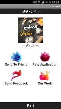 Meethay Pakwaan apk screenshot
