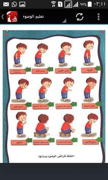 ... تعليم الصلاة والوضوء للاطفال بدون نت captura de pantalla de la apk ...