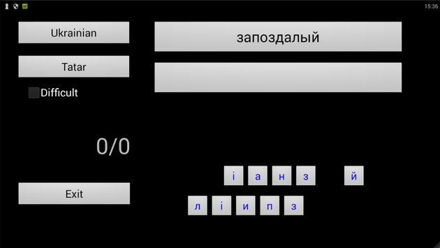 Tatar Ukrainian Dictionary screenshot 3