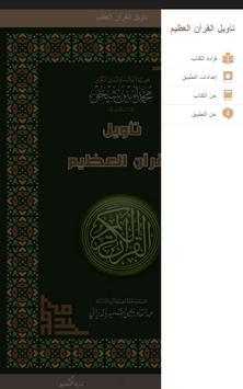 تأويل القرآن العظيم apk screenshot