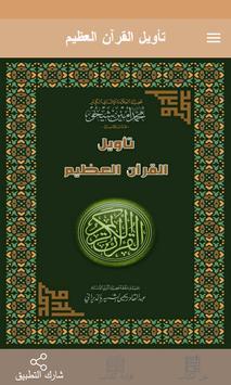 تأويل القرآن العظيم poster