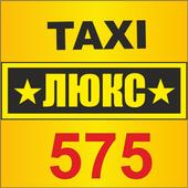 Такси 575 icon