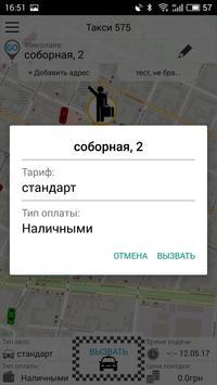 Такси 575 apk screenshot