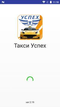 Такси Успех poster