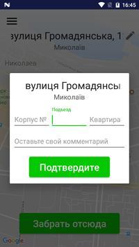 Такси Успех screenshot 4