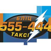 Такси 555444 Винница icon
