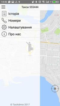 Такси 555444 Винница screenshot 3