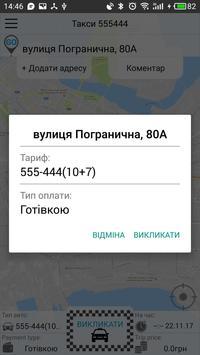 Такси 555444 Винница screenshot 1